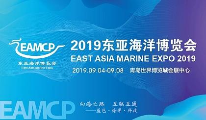 互动吧-2019东亚海洋博览会