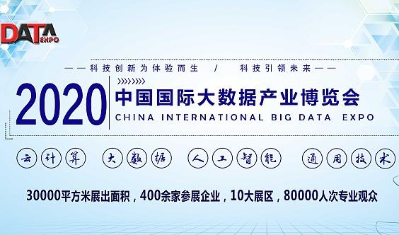 2020中国(北京)国际大数据产业博览会