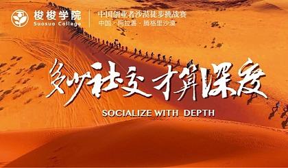 """互动吧-""""多少社交 才算深度""""中国创业者沙漠徒步挑战赛"""
