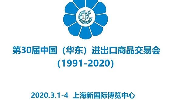 2020第30届中国华东进出口商品交易会|上海华交会