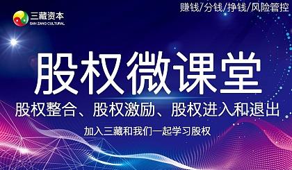互动吧-三藏资本股权线上微课堂(长沙站):股权分配、股权激励、股权布局