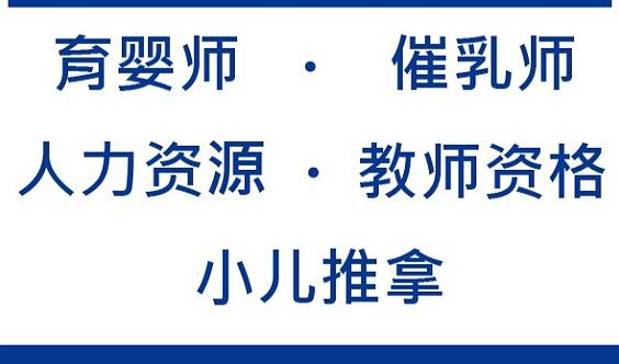 扬州哪里有催乳师学习面授学习催乳师面授培训