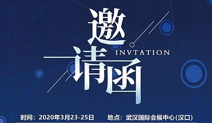 互动吧-2020第2届武汉国际新零售及自助售货无人店博览会