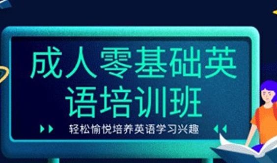 杭州拱墅零基础雅思培训,雅思4分培训,保分班
