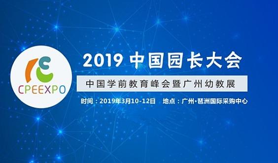 2020年第6届广州国际儿童创新教育博览会