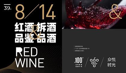 互动吧-红酒私享会-WSET品酒师用20年的专业经验带你拆酒品鉴