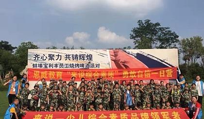 互动吧-【恩威来说】综合素质禾泉农庄军事野炊一日营活动!
