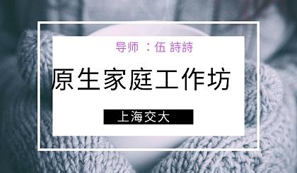 互动吧-【报名】2020年3月14日15日(2天)原生家庭  自我成长课程