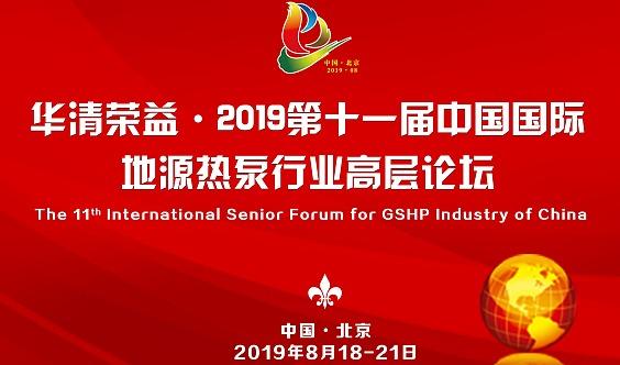 2019第十一届中国国际地源热泵行业高层论坛将于8月19日在京举办