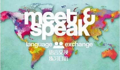 互动吧-Language Exchange来一场语言交换!建立语言环境,提高口语