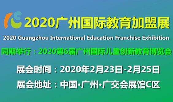 2020广州教育展/2020华南教育品牌连锁加盟展