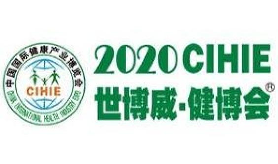 2020年中国北京大健康保健行业博览会
