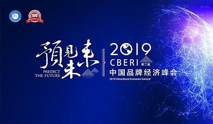 互动吧-2019CBERI中国品牌经济峰会
