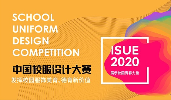 2020T台大秀 中国校服设计大赛·总决赛