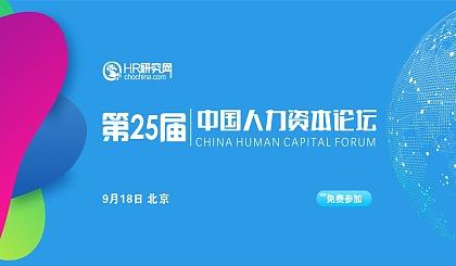 互动吧-北京-HR研究网第25届(2019年9月18日)中国人力资本高峰论坛