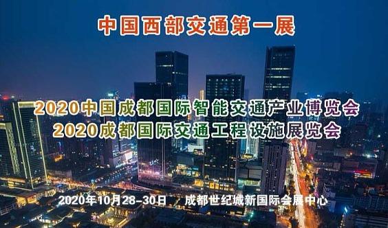 2020中国成都国际智能交通产业博览会暨交通工程设施展会
