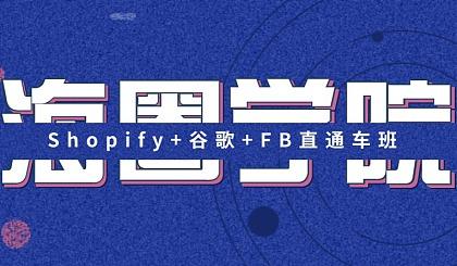 互动吧-海圈学院 跨境电商独立站Shopify+Google+Facebook直通车班