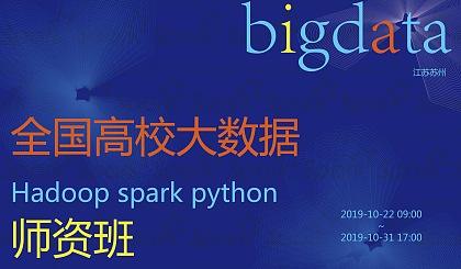 互动吧-苏州10月全国高校大数据(Hadoop、spark、Python)师资培训班
