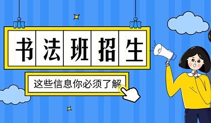 互动吧-爱写书法‖8月重磅来袭,无忧教育书法班开启抢报!!!