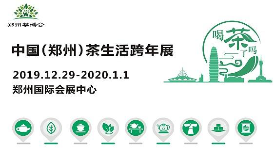 中国(郑州)茶生活跨年展