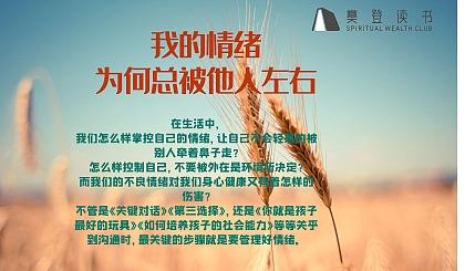 互动吧-樊登读书携手天健康体健身馆举办《我的情绪为何总被他人左右》读书会沙龙