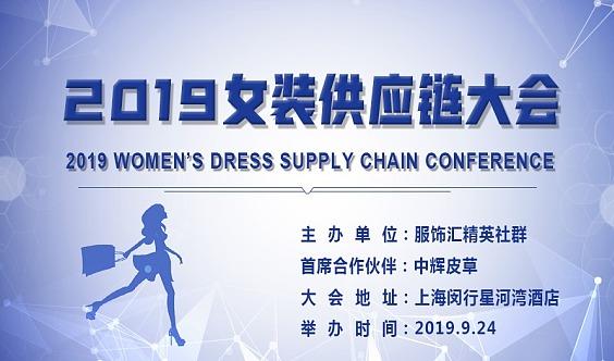 2019女装供应链大会