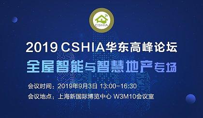 互动吧-2019 CSHIA华东高峰论坛——全屋智能与智慧地产专场