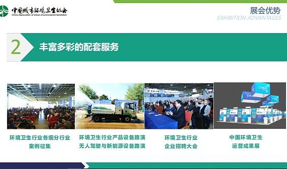 2019中国国际环卫博览会
