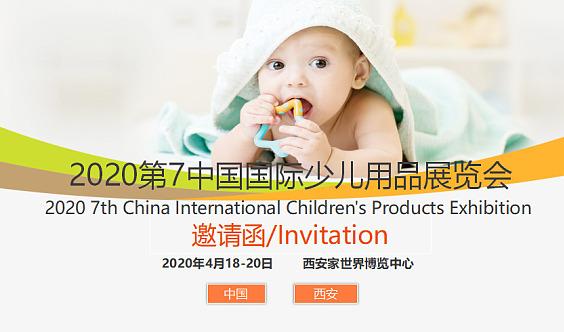 2020第7届中国国际少儿用品展览会