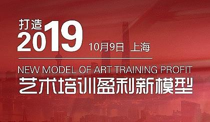 互动吧-2019《艺术培训盈利新模型》培训会--上海站!