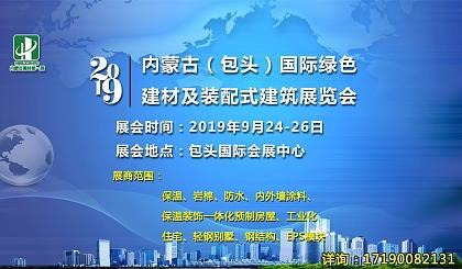 互动吧-2019内蒙古(包头)国际绿色建材及装配式建筑展览会 通知