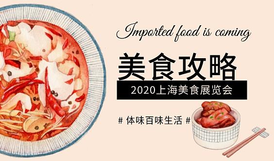 2020上海国际餐饮加盟展会-开年首展