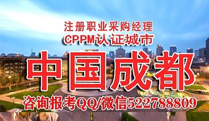互动吧-采购培训-2020年2月份成都采购经理CPPM高端采购培训