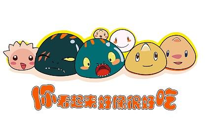 互动吧-深圳站-超人气恐龙童话剧《你看起来好像很好吃》