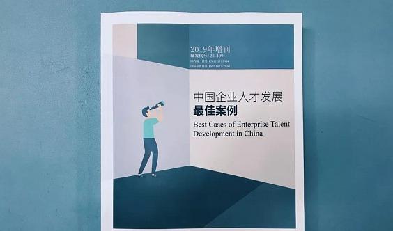 案例为王!中国标杆企业人才发展案例!限量特价七折50本!