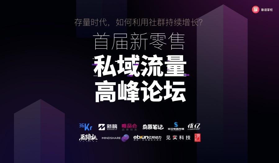 首届新零售&私域流量高峰论坛 (官方)