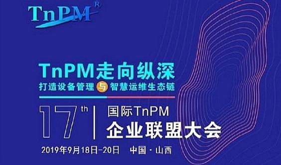 第设备管理行业盛会—第十七届国际TnPM企业联盟大会