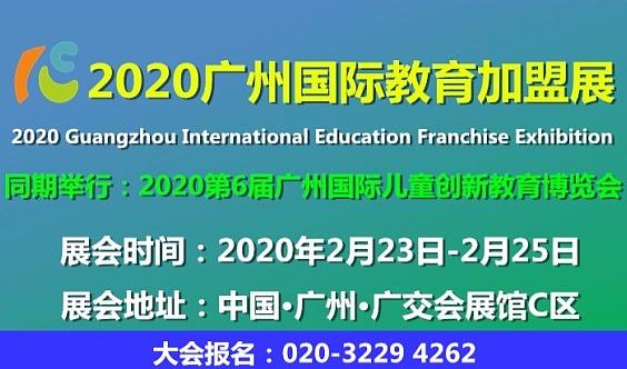 2020广州儿童教育及幼教连锁加盟博览会