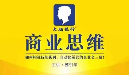互动吧-总裁商业思维——苏引华●成都站