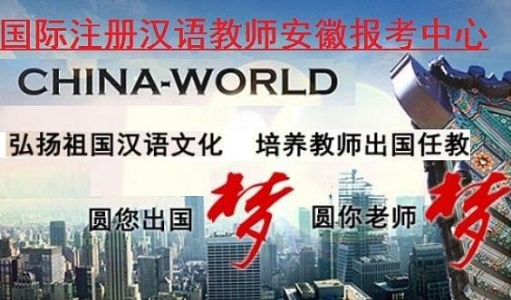 第80期国际注册对外汉语 教师资格证培训班的通知