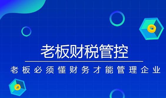 金财 老板财税管控学习沙龙 中国最易懂的老板财税管控课程 石家庄站