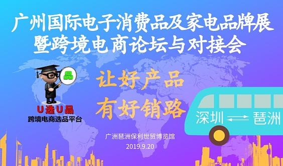 广州国际电子消费品及家电品牌展(CE China)暨跨境电商论坛与对接会