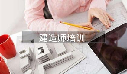 互动吧-【广州一级建造师免费体验课】通过秘籍送给你