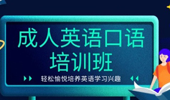 扬州扬州IELES培训,雅思6.5培训,保分班