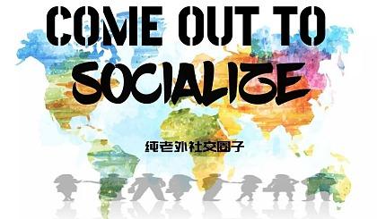 互动吧-Come out to Socialize! 老外社交圈!纯老外社交活动,结交各国朋友练口语