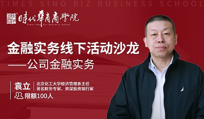 互动吧-时代华商商学院 金融实务线下活动沙龙—公司金融实务