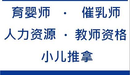 互动吧-扬州哪里有育婴师学习催乳师学习培训