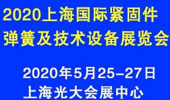 2020上海国际紧固件、弹簧及技术设备展览会