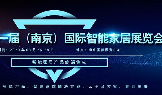 2020第十一届(南京)国际智能家居展览会-春季展