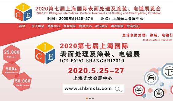 2019上海国际表面处理展-涂装博览会